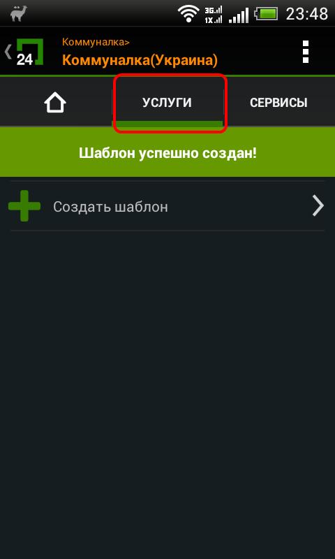 ПРИВАТ24 ДЛЯ АНДРОИД 2.0 СКАЧАТЬ БЕСПЛАТНО