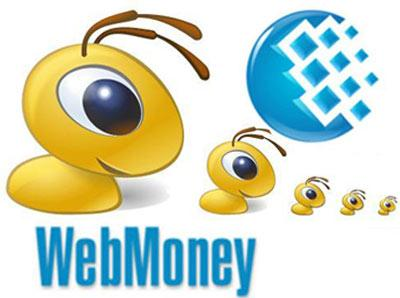Www Webmoney - фото 11